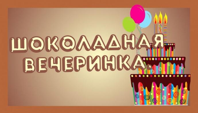 g11-shokoladnaya_vecherinka_jpg_13666104