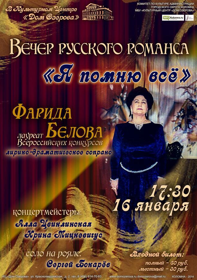 Русский язык. сценарии вечера