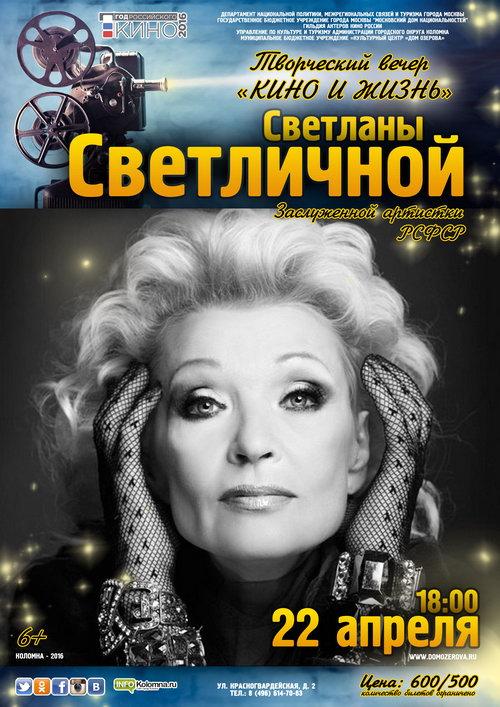 Светлана Светличная актриса биография фото муж сын